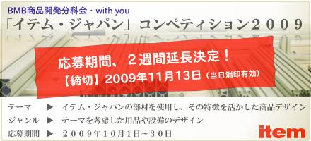 「イテム・ジャパン」コンペティション2009