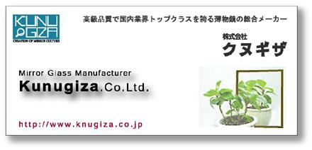 株式会社クヌギザ