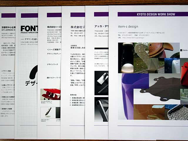 KYOTO DESIGN WORK SHOW