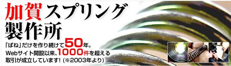 (有)加賀スプリング製作所