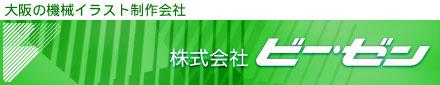 株式会社ビー・ゼン