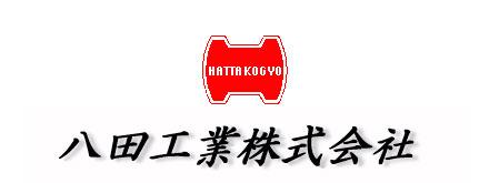 八田工業株式会社
