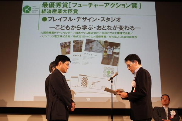 キッズデザイン授賞式