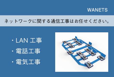 株式会社和歌山ネットワークサービス