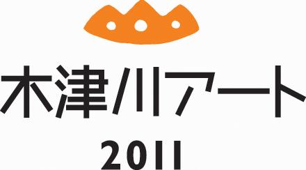 木津川アート2011