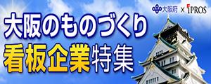 大阪のものづくり看板企業特集