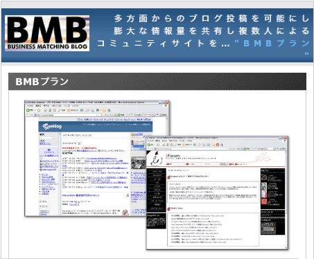 マッチング第6号(BMB事務局×オビタスター株式会社)