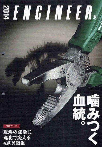 マッチング第65号(株式会社エンジニア×有限会社中島事務所)