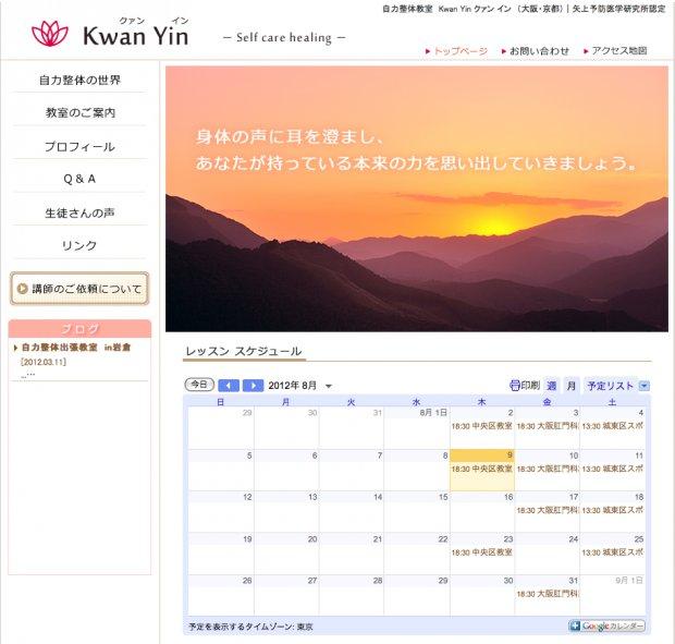 マッチング第58号(自力整体教室Kwan Yin クァン イン×オフィス戸部×studio model K's)
