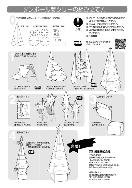 マッチング第41号(芳川紙業株式会社×コウデザイン研究所)