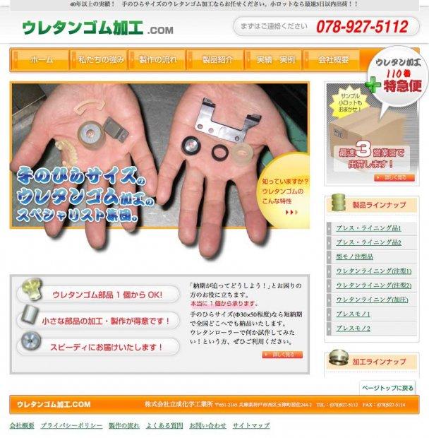 マッチング第32号(株式会社立成化学工業所×株式会社クラブエナー)