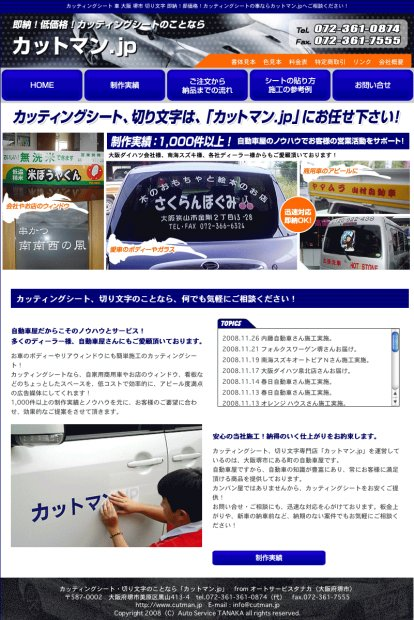 マッチング第13号(オートサービス タナカ×まころ企画)