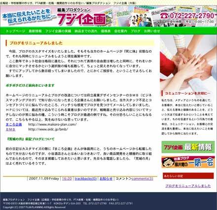 マッチング第4号(フジイ企画×まころ企画)