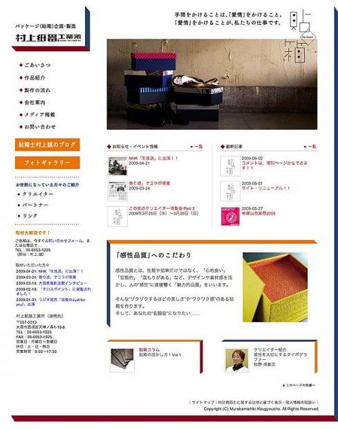 マッチング第17号(村上紙器工業所×株式会社ランデザイン)