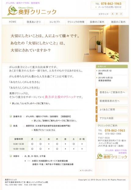 マッチング第39号(奥野クリニック×オフィス戸部 )