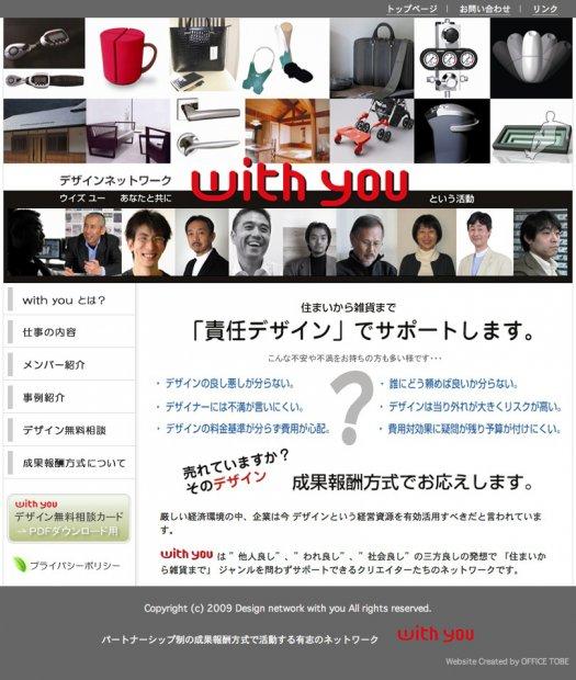 マッチング第23号(デザインネットワークwith you×オフィス戸部)
