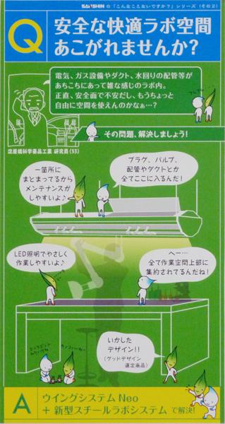 マッチング第37号(三進金属工業株式会社×デザインオフィス CAVE(カーヴ) )