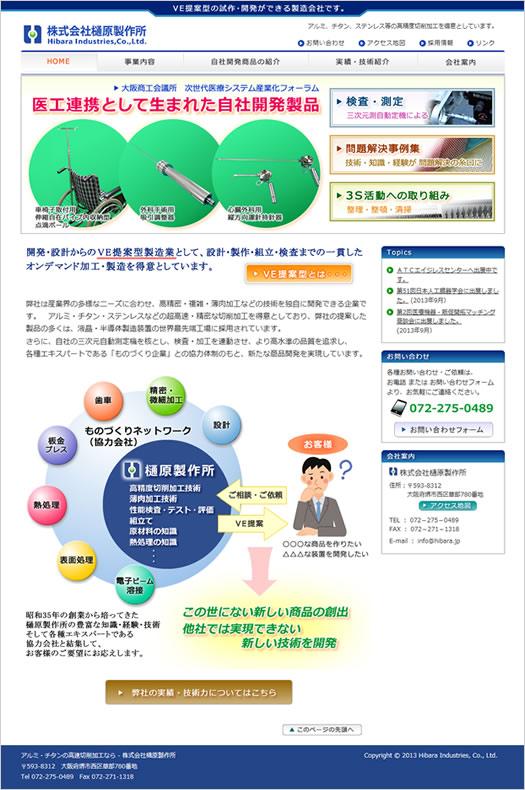 マッチング第68号(株式会社樋原製作所×オフィス戸部)