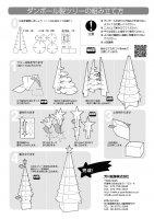 芳川紙業株式会社さんの商品「ダンボールツリー」の取扱説明書をコウデザイン研究所さんが制作されました。