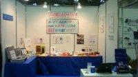 中小企業総合展2008の雰囲気
