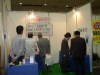 中小企業総合展2008 in Kansaiのシナガワブース