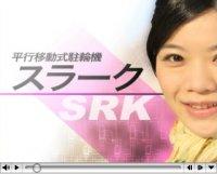 向陵工業株式会社さんの平行移動式駐輪機「スラーク」のプロモーションビデオをまころ企画さんが制作されました。