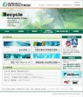 金属リサイクル会社様