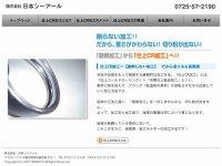 「株式会社日本シーアール」ホームページ