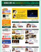 音楽配信サイト