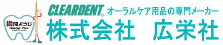 株式会社広栄社