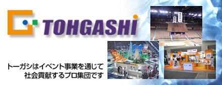 株式会社トーガシ 大阪支店